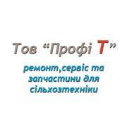 Ремонт сельхозтехникисервисзапчасти. фото