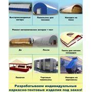 Герметизация крыши ангара тентом Донецк фото