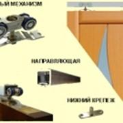 Механизм для раздвижных дверей фото