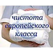 Стирка постельного белья полотенец Днепропетровск цена фото
