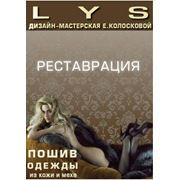 ремонт восстановление кожаной куртки дубленки в Ателье LENA LYS Лена Лис. Киев фото