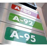 Испытание автомобильного бензина фото