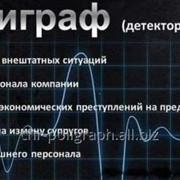 Тестирование на полиграфе (детектор лжи) фото