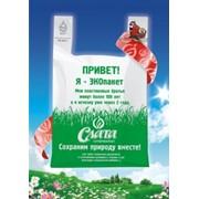 Биоразлагаемые пакеты с логотипом фото