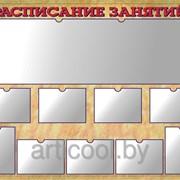 Школьный стенд РАСПИСАНИЕ ЗАНЯТИЙ фото