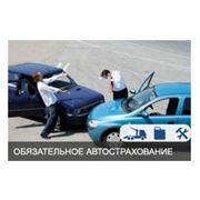 Автоцивилка ОСАГО. фото