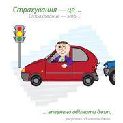 Обязательное страхование гражданско-правовой ответственности владельцев наземных транспортных средств фото