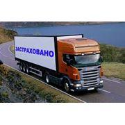 Страхование ответственности при перевозке опасных грузов по территории Украины и за её рубежом (страны СНГ Западной Европы Скандинавии Прибалтики Азии) Цена недорогая фото