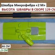 Швабра с тряпкой микрофибра 46*16 См фото