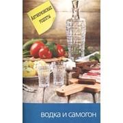 Книга «Водка и самогон» фото