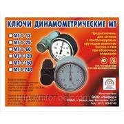 Ключ динамометрический (моментный) МТ-1-150 фото