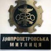 Аккредитация на Днепропетровской таможне фото