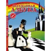 """Балашова Е. """"шахматная азбука. третья ступень"""" (в двух частях) фото"""