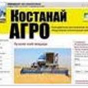 """Газета """"Костанай"""" фото"""