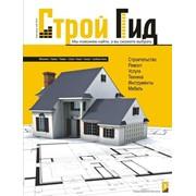Реклама строительных материалов и услуг, Журнал Строй Гид, Асубаева ИП фото