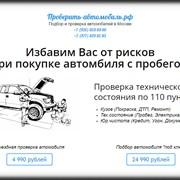 Выездная проверка автомобиля перед покупкой в Москве фото