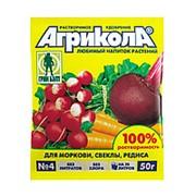 Удобрение Агрикола №4 для Моркови,свеклы 50г фото