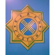 Услуги таможенного брокера, таможенный представитель, таможенные услуги фото