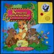 Книги для детей развивающие, книга Қомағай қонжықтар фото