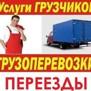 Грузоперевозки Кишинев, Перевозки по Молдове. фото