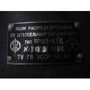 Ящик распределительный ЯРШ3-630 со штепсельным фото