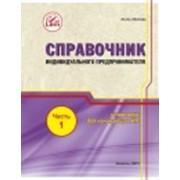 Справочник Индивидуального предпринимателя Шпаргалки для начинающих ИП. Часть 1. фото