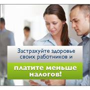 Страхование жизни здоровья трудоспособности сотрудников фото