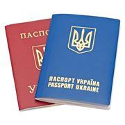 Оформляем загранпаспорта для жителей Киева, Киевской обл., других областей Украины и АР Крым фото