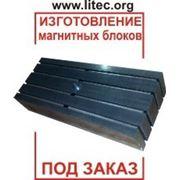 Изготовление магнитных блоков под заказ фото