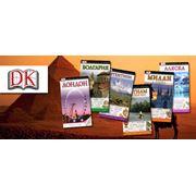 Путеводители Дорлинг Киндерсли - Dorling Kindersley. фото