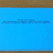 Контрольный журнал лиц,допускаемых к открытию,закрытию и опечатыванию кладовых ,несгораемых сейфов и других денежных хранилищ фото