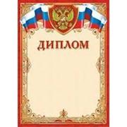 Диплом, бумага, ЛИС, ( 20шт. ) ОГБ- 121 фото