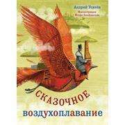 Книга: Сказочное воздухоплавание фото