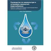 Руководство по аквакультуре в установках замкнутого водоснабжения. Введение в новые экологические и высокопродуктивные замкнутые рыбоводные системы фото