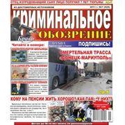 """Газета """"Криминальное обозрение"""" фото"""