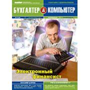 Газета «Бухгалтер & Компьютер» фото