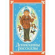 Книги для детей подержанные - Денискины рассказы Сказки и другие фото