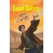 Гарри Поттер и Дары смерти. Дж. К. Роулинг фото