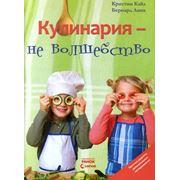 Книги для детей. Кулинария — не волшебство (код 40-492УР) фото