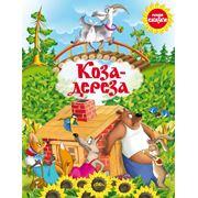 Книги для детей. Коза-дереза Книга на украинском языке фото