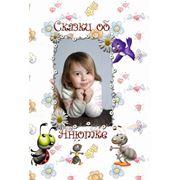 Персонализированные сказки для Вашего ребенка фото