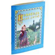 Книги для родителей православные купить Краматорск. фото