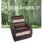 Кресло Александра-3. фото