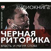 Аудиокнига Бредемайер Карстен - Черная риторика - аудиокнига MP3 фото
