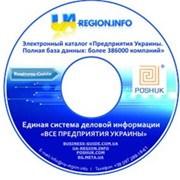Электронные справочники предприятий Украины фото