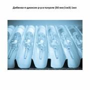 Дибензо-п-диоксин р-р в толуоле (50 мкг/см3) 1мл фото