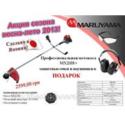 Бензиновая мотокоса Maruyama MX21H фото