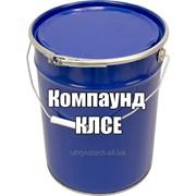 Компаунд КЛСЕ ТУ 38.103691-89 фото