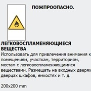 Знак предупреждающий Легковоспламеняющиеся вещества фото