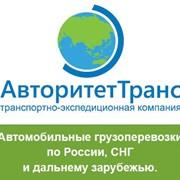 Перевозки международные ЖД транспортом фото